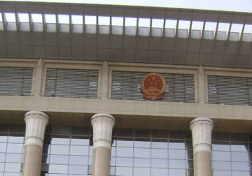 China People's Supreme Court