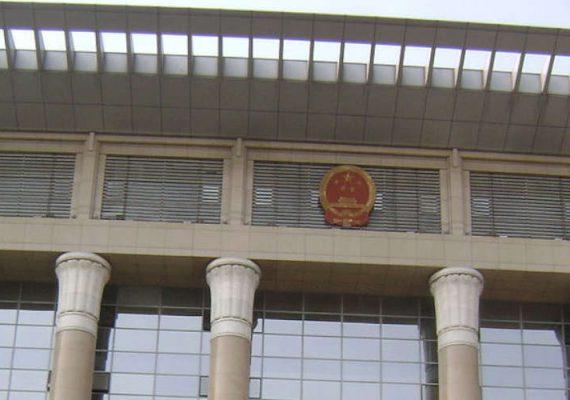 China People's Supreme Court