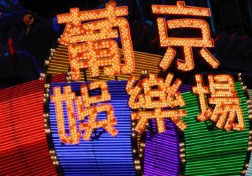 Macau's casinos.