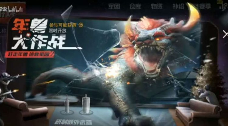 "PUBG Mobile ""Monster Hunting"" in China"